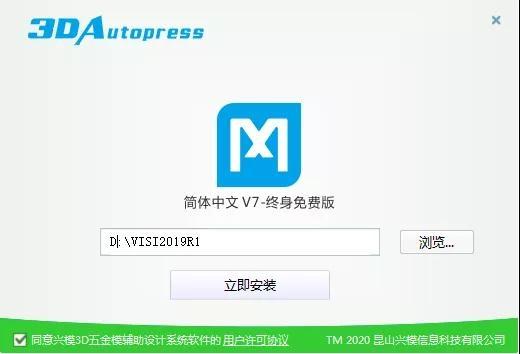 全3D冲模一体化设计软件3DAutoPress V7 终身免费个人版分享